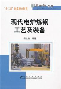 现代电炉炼钢工艺及装备