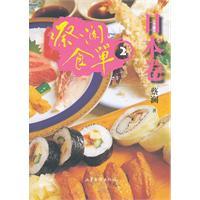 日本卷-蔡澜食单-2