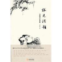 杯光酒�:中��酒文化探秘