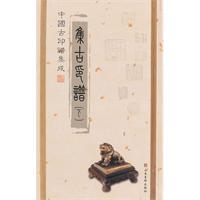 集古印�V-中��古印�V集成-(全2��)