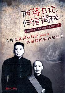 兩蔣日記歸宿揭秘-中國歷史落戶美國胡佛檔案館的往事