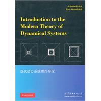 现代动力系统理论导论