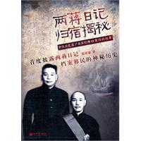 两蒋日记归宿揭秘-中国历史落户美国胡佛档案馆的往事