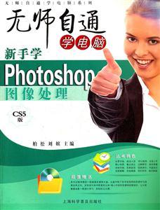 无师自通学点电脑新手学photoshop图像处理