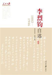 李烈钧自述:1882-1946
