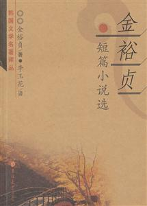 金裕贞短篇小说选