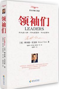 领袖们-全译修订版