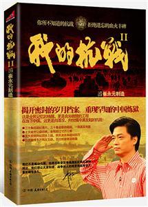 崔永元-我的抗战2