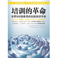 培训的革命-世界500强使用的在线培训手册