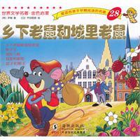 乡下老鼠和城里老鼠-世界文学名著.金色启蒙-28