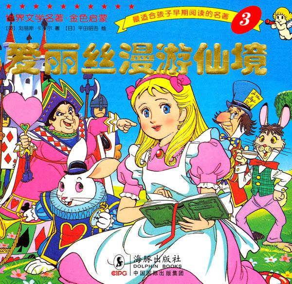 爱丽丝漫游仙境-世界文学名著.金色启蒙-3