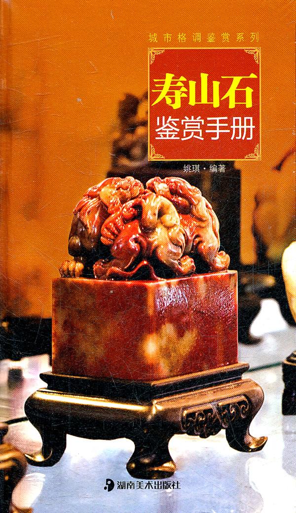 寿山石鉴赏手册