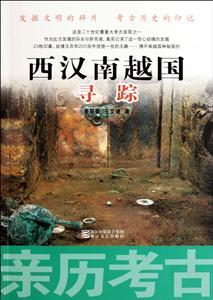 西汉南越国寻踪-亲历考古