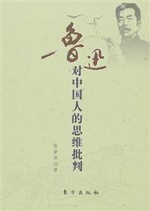 鲁迅对中国人的思维批判