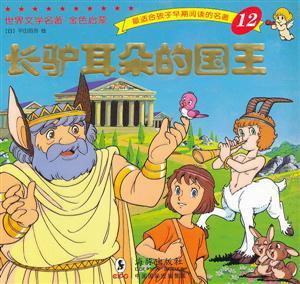 长驴耳朵的国王-世界文学名著.金色启蒙-12