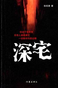 徐名涛-深宅