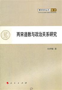 兩宋道教與政治關系研究