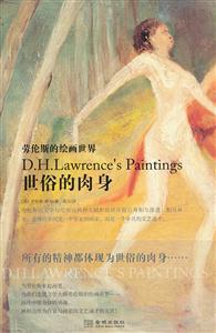 世俗的肉身-劳伦斯的绘画世界
