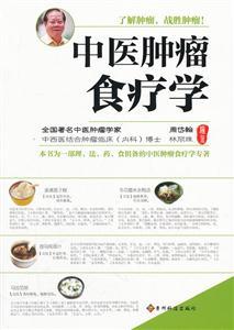 中医肿瘤食疗学