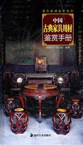 中国古典家具用材鉴赏手册
