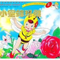小蜜蜂玛雅-世界文学名著.金色启蒙-5