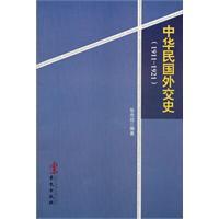 1911-1921-中华民国外交史