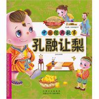中国经典故事孔融让梨图片