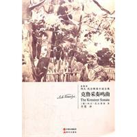 克鲁采奏鸣曲/托尔斯泰小说名作集草婴先生权威翻译