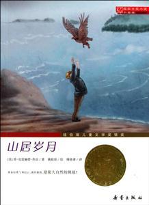 山居岁月-国际大奖小说升级版