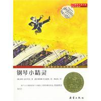 钢琴小精灵-国际大奖小说升级版
