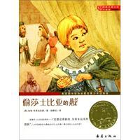 偷莎士比亚的贼-国际大奖小说升级版