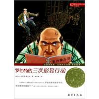 罗伯特的三次报复行动-升级版国际大奖小说升级版