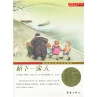 桥下一家人-升级版国际大奖小说升级版