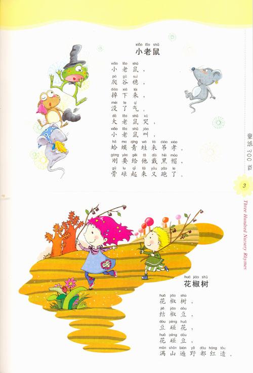 年级儿童文学少儿初中童谣300首多少童谣三总分分儿歌图片