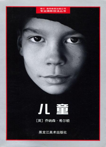 专业摄影技法丛书--儿童