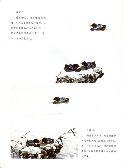 写意花鸟·鸭子画法