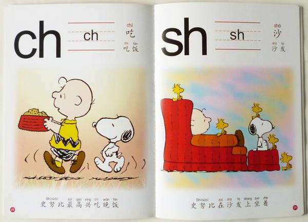 主题:学拼音用的,喜欢史努比  2013/9/16 11:55:38   读者:app*****(购买过本书)  评分:  支持(0)   反对(0) 原来用了一本史努比123,现在数学的数字概念很强,该学拼音了,希望能接着跟史努比一起把基础打好,嘿嘿