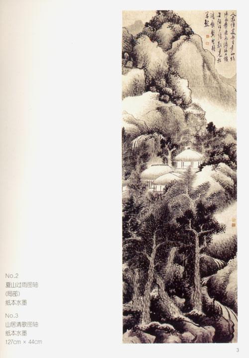 中国画名家经典画库.龚贤