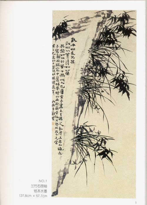 中国画名家经典画库.古代部分.郑板桥图片