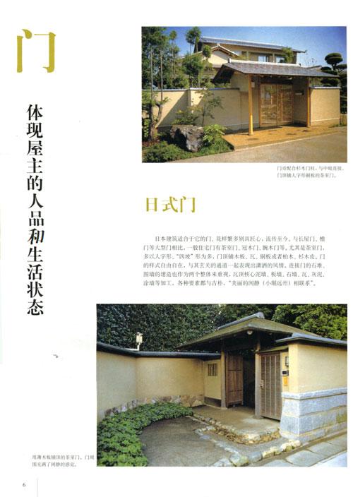 规划与设计  门·围墙·树篱·竹篱  一 门  1 日式门  2 西式门  二