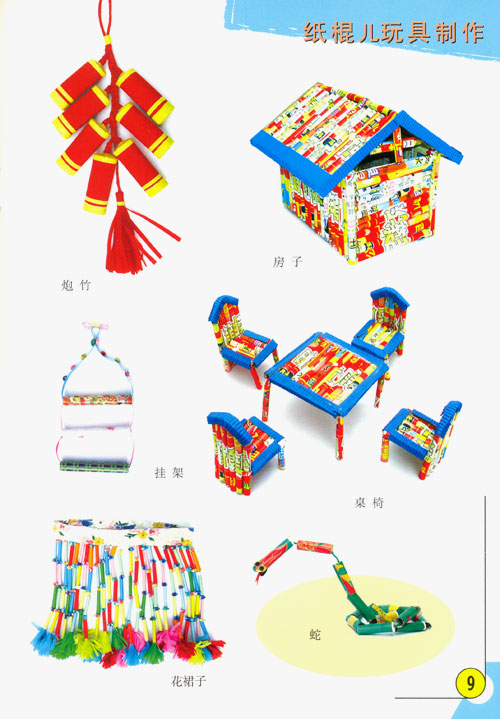 儿童手工制作快乐屋.纸玩具制作