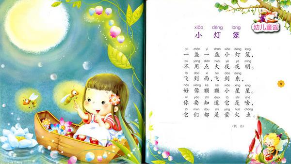 少儿 儿童文学  童谣儿歌  幼儿童谣  小白兔/2/  小蜜蜂/4/  小花猫