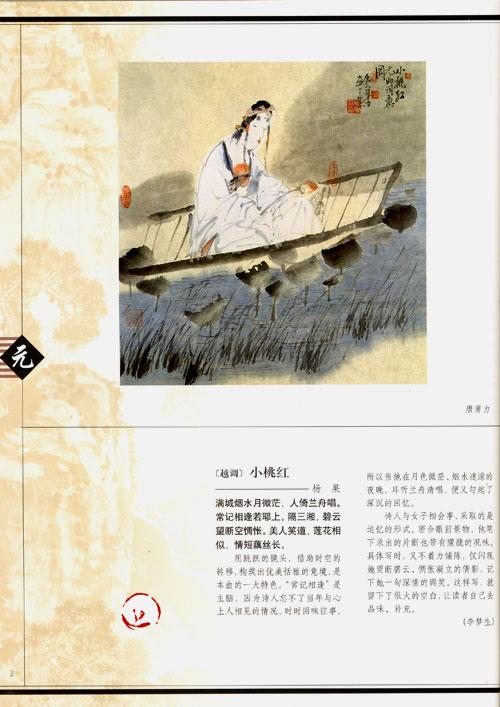 《曲与画:元曲三百首》【价格 目录 书评 正版】_中国