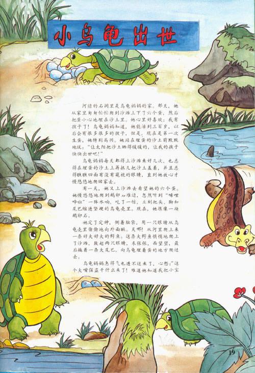 少儿 儿童文学  童话 中国科学通话金库 动物篇  参与/查看书评 主题