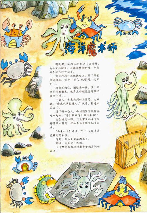 中国科学通话金库 动物篇/科学普及出版社