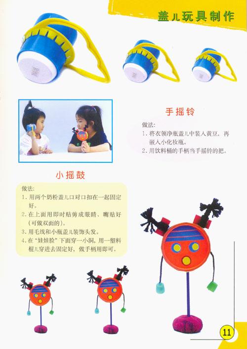 儿童手工制作快乐屋--盖儿玩具制作