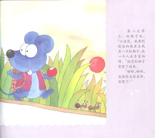《红鞋子(精)》(汤素兰)【图片图片