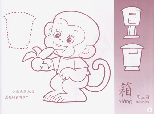 少儿 艺术课堂  美术/书法  想想画画:动物世界上  想想画画:动物世界
