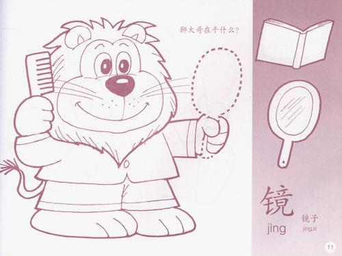 《想想画画:动物世界上》(施蔚)【图片