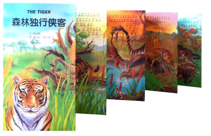 本书中文简体字版由台湾群英文化出版集团授权黑龙江少年儿童出版社独家出版 孩子们对野生动物的生活充满了好奇与兴趣,这套书以图文并茂的形式,讲述了小朋友们喜爱的动物的生活和成长,从而让他们懂得珍爱大自然的一草一木、热爱生命、热爱生活。这套书还可以展开,挂在教室或者房间里,即可美化环境,还可使小朋友通过画面对大自然产生美化的憧憬。